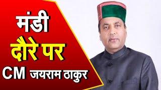 Himachal Byelection: मंडी दौरे पर मुख्यमंत्री जयराम ठाकुर | सराज विधानसभा में की 4 जनसभाएं