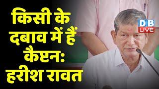 Harish Rawat ने अमरिंदर पर लगाए गंभीर आरोप | किसी के दबाव में हैं Capt.Amarinder Singh: Harish Rawat