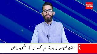 Urdu News 01 OCT 2021