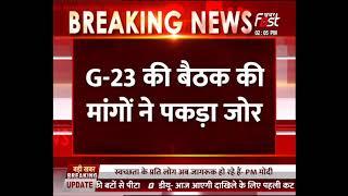 Congress में घमासान ! G-23 की जोरदार मांग के बीच जल्द बुलाई जा सकती है CWC की बैठक