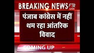 Punjab कांग्रेस में नहीं थम रहा आंतरिक विवाद, CM के बाद प्रभारी बदलने की तैयारी में Congress