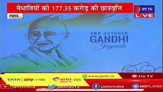 CM Yogi Lucknow Live | CM Yogi की मेधावी छात्रों को सौगात, मेधावियों को 177.35 करोड़ की छात्रवृत्ति