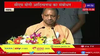 UP CM Yogi LIVE | CM Yogi Adityanath  का संबोधन, मेधावियों को 177.35 करोड़ की छात्रवृत्ति