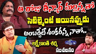 Lakshmi Kantha Sharma Sensational About His Relation With Amberpet Shankar Anna   Top Telugu TV