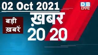 2 october 2021 | अब तक की बड़ी ख़बरें | Top 20 News | Breaking news |Latest news in hindi #DBLIVE