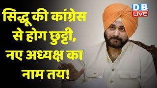 Navjot Singh Sidhu की Congress से होगी छुट्टी, नए अध्यक्ष का नाम तय! Punjab Updates | #DBLIVE