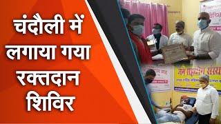 Sudarshan UP:चंदौली में लगाया गया रक्तदान शिविर।SureshChavhanke।Sudarshan News