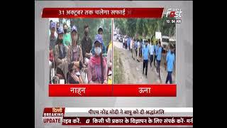 Clean India अभियान की शुरुआत, NSS, NCC ने निकाली जागरूकता रैली