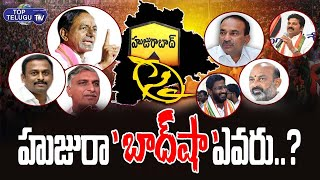 Huzurabad By Elections Fight 2021| Huzurabad By Poll | TRS | BJP | Congress | Top Telugu TV
