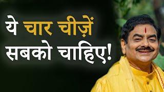 ये चार चीज़ें सबको चाहिए!    All that you want in life   Sakshi Shree