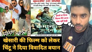 Khesari lal की फिल्म Litti Chokha को लेकर Chintu Pandey ने दिया विवादित बयान #CamandoBhojpuri
