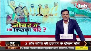 Madhya Pradesh News    Byelection, जोबट में अब किसका जोर ?