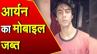 Mumbai Cruise Party Raid: Shahrukh Khan के बेटे Aryan Khan से पूछताछ, NCB ने मोबाइल किया जब्त
