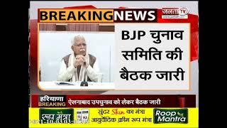 Ellenabad byelection: BJP चुनाव समिति की बैठक जारी, उम्मीदवार के नाम पर हो रही चर्चा