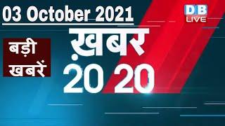 3 october 2021 | अब तक की बड़ी ख़बरें | Top 20 News | Breaking news |Latest news in hindi #DBLIVE