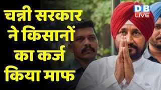 Kisano के सहारे Punjab जीतेगी Congress | Charanjit Singh Channi सरकार ने किसानों का कर्ज किया माफ