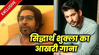 Sidharth Shukla Ke NEW Song Release Par Bole Bigg Boss 15 Vishal Kotian