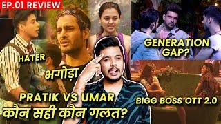 Bigg Boss 15 Review EP 01 | Pratik Vs Umar Fight Kaun Sahi Kaun Galat? Tejaswi, Jay Simba Generation