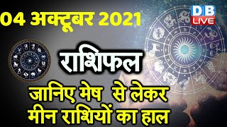 04 October 2021   आज का राशिफल   Today Astrology   Today Rashifal in Hindi   #DBLIVE