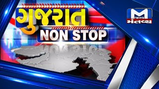 Gujarat NonStop (03/10/2021) | Mantavya News