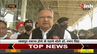 Chhattisgarh News || Former Chief Minister Dr. Raman Singh का Congress पर हमला