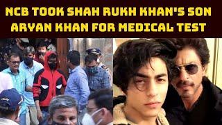 NCB Took Shah Rukh Khan's Son Aryan Khan For Medical Test | Catch News