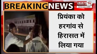 Breaking: Lakhimpur Kheri जा रही Priyanka Gandhi को पुलिस ने लिया हिरासत में