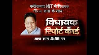 MLA Ka Report Card: Faridabad NIT से विधायक Neeraj Sharma के साथ, आज शाम 4:55 पर सिर्फ Khabarfast पर