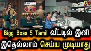 Bigg Boss Tamil Season 5|Contestant|Vijay Tv|Grand Launch|Task|Hotstar| New Bigg Boss House|BB5 Days