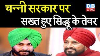 Channi Sarkar पर सख्त हुए Sidhu के तेवर | DG और AG की नियुक्ति से नाराज है Sidhu | #DBLIVE