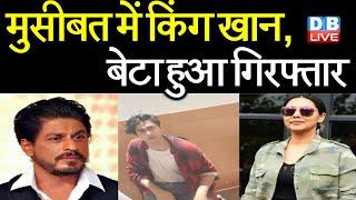 मुसीबत में King Khan , बेटा हुआ गिरफ्तार   King Khan के बेटे पर NCB ने कसा शिकंजा   #DBLIVE