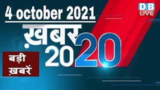 4 october 2021 | अब तक की बड़ी ख़बरें | Top 20 News | Breaking news |Latest news in hindi #DBLIVE