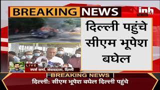 Lakhimpur Kheri Violence || CM Bhupesh Baghel पहुंचे Delhi, लखीमपुर जाने की बनेगी रणनीति