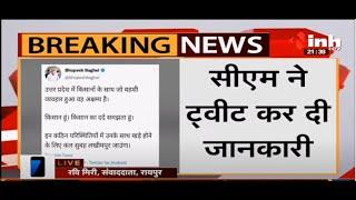 Lakhimpur Kheri Violence    CM Bhupesh Baghel का Tweet - किसान हूं, किसान का दर्द समझता हूं
