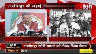 Lakhimpur Kheri Violence पर Former CM Dr. Raman Singh का बयान, Bhupesh Baghel का पलटवार, कही ये बात