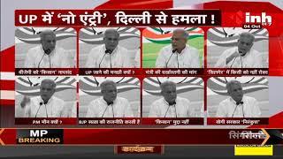Chhattisgarh Chief Minister Bhupesh Baghel की Press Conference, UP में नो एंट्री, BJP पर साधा निशाना