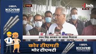 Lakhimpur Kheri Violence || BJP ने दिलाई सिलगेल घटना की याद मामले पर CM Bhupesh Baghel का पलटवार