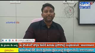 శ్రీ వినాయక సూపర్ స్పెషాలిటీ హాస్పిటల్ నందు వెరికోస్ వెయిన్స్ వైద్య సేవలు| KHAMMAM || Janavahini Tv