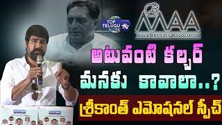 Srikanth Speech At Prakash Raj Panel Members Meeting | MAA Elections 2021 | Top Telugu Tv