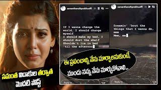 Samantha First Instagram Post After Divorce   Viral Post   Naga Chaitanya   Top Telugu TV