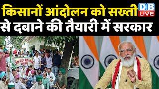 lakhimpur kheri मामले से विपक्ष के निशाने पर आई Modi Sarkar |Kisan andolan | India |Breaking #DBLIVE