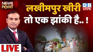 lakhimpur kheri तो एक झांकी है.. !Priyanka Gandhi   rahul gandhi   rakesh tikait   rajiv ji  #DBLIVE