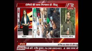 Lakhimpur खीरी हिंसा पर Navjot Singh Sidhu का प्रदर्शन, सरकार के खिलाफ की नारेबाजी