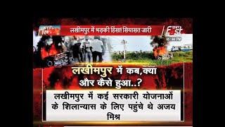 Lakhimpur में भड़की हिंसा, लहूलुहान क्यों हुआ लखीमपुर खीरी ? देखिए Ground Report