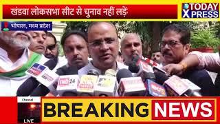 MadhyaPradesh |पूर्व केंद्रीय मंत्री अरुण यादव खंडवा लोकसभा सीट से नहीं लड़ेंगे उपचुनाव || ArunYadav