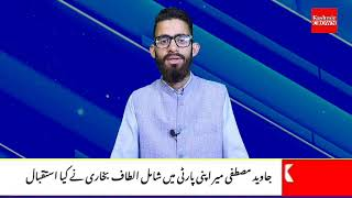 Urdu News 04 OCT 2021