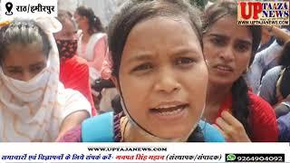 राठ में खराब परीक्षा फल के विरोध में सैकड़ों छात्रों ने बीएनबी डिग्री कॉलेज के बाहर जाम लगाकर एसडीएम