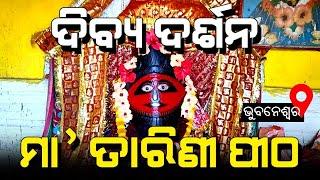 Maa Tarini Pitha , Bhubaneswar | Divya Darshan | Satya Bhanja