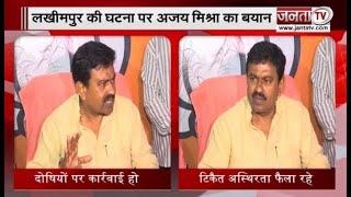 Lakhimpur Kheri violence पर अजय मिश्रा का बयान, बोले घटना स्थल पर मेरा बेटा नहीं था मौजूद
