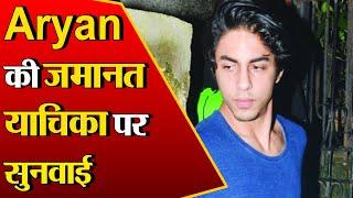 Drug Case: Aryan Khan की जमानत याचिका पर किला कोर्ट में होगी आज सुनवाई, ड्रग्स लेने का है आरोप